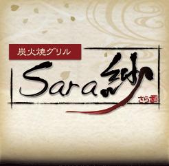 sara紗