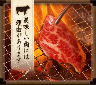 美味しい肉には理由があります。